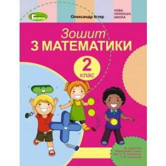 Істер 2 клас Зошит з математики (до підручн. Скворцової С.) НУШ
