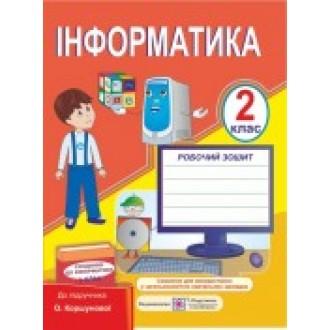 Робочий зошит з інформатики 2 клас (До Коршунової О.)