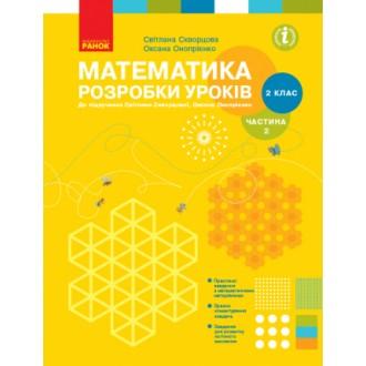 Математика 2 клас Розробки уроків (до підр. Скворцової С) ЧАСТИНА 2