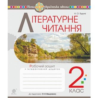 Літературне читання 2 клас Робочий зошит (до підручн. Вашуленко М) НУШ