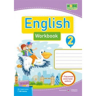Робочий зошит 2 клас Англійська мова (до підручника Г. Мітчелл) НУШ