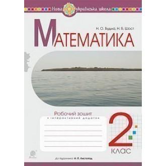 Математика 2 клас Робочий зошит (до підруч. Листопад Н)