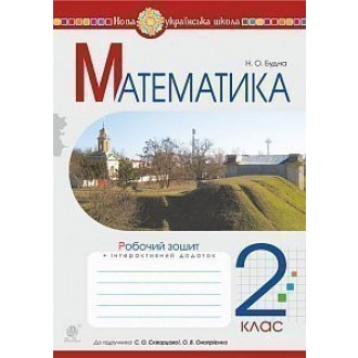 Математика 2 клас Робочий зошит (до підруч. Скворцова С)