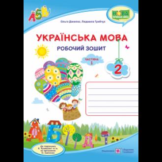 Українська мова 2 клас Зошит Ч 1 (до підруч. Н. Кравцової) НУШ