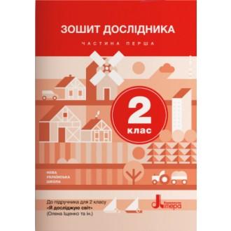 Зошит дослідника 2 клас Частина 1 (до підр. Іщенко О) НУШ