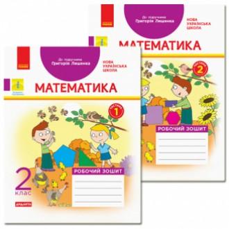 Математика 2 клас Робочий зошит (до підручн Лишенка Г) Частина 1.