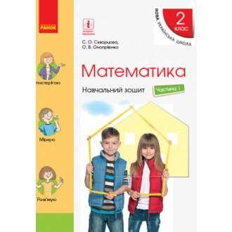 Скворцова Математика 2 клас Навчальний зошит Частина 1 НУШ 2019