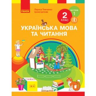 Тимченко 2 клас Українська мова та читання та читання Частина 1