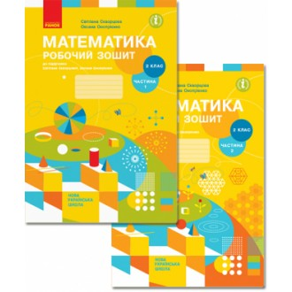 Скворцова Математика 2 клас Робочий зошит Комплект (1частина + 2 частина) НУШ