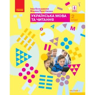 Большакова 2 клас Українська мова та читання Підручник Частина 1