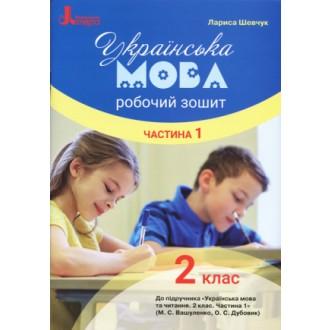 Українська мова 2 клас Робочий зошит до підручника Вашуленка М Частина 1