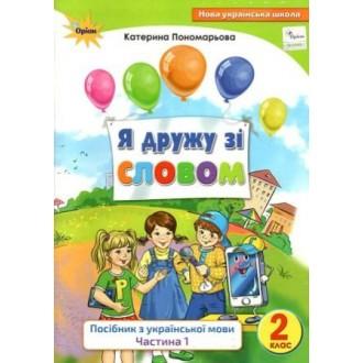 Пономарьова Я дружу зі словом 2 клас Посібник з української мови Ч1