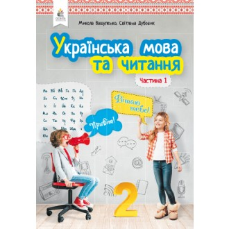 Вашуленко 2 клас Українська мова та читання Підручник Частина 1 НУШ