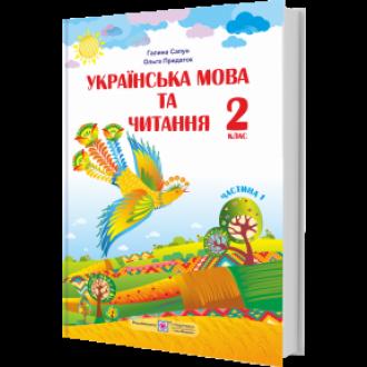 Сапун 2 клас Українська мова та читання Підручник Частина 1 НУШ