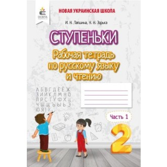 Рабочая тетрадь по русскому языку и чтению 2 Ч1класс Ступеньки Лапшина