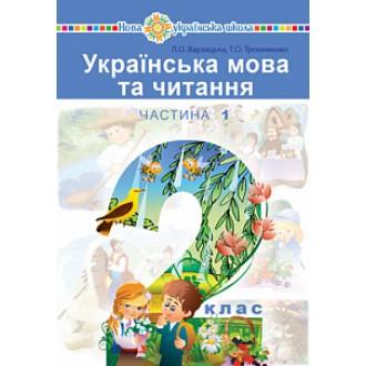 Чипурко 2 клас Українська мова та читання Частина 1 НУШ