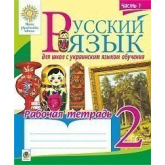 Русский язык 2 класс Рабочая тетрадь для школ с украинским языком обучения Ч 1 НУШ