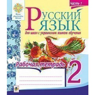Русский язык для школ с украинским языком обучения 2 класс Рабочая тетрадь Ч 1 НУШ