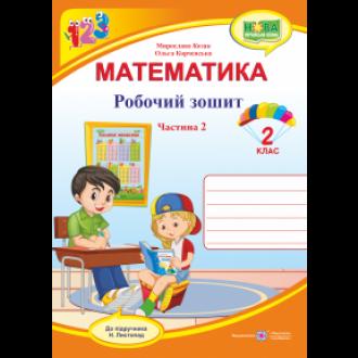 Математика 2 клас Робочий зошит Частина 2 (до підручн. Н. Листопад)