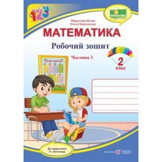 Математика 2 клас Робочий зошит для 2 класу Ч. 1 (до підручн. Н. Листопад) НУШ