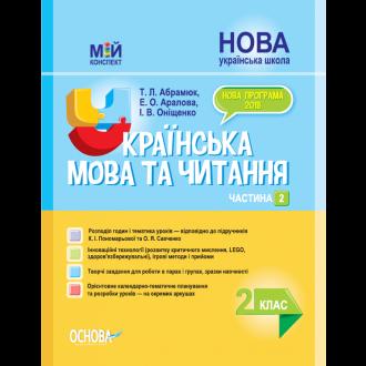 Мій конспект Українська мова та читання 2 клас Частина 2 до підр. Пономарьової та Савченко