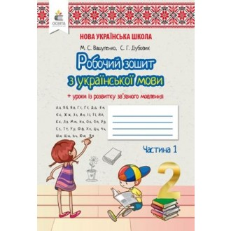 Вашуленко 2 клас Украънська мова Робочий зошит 2 клас Ч1 НУШ