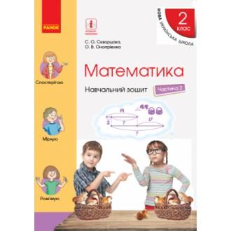 Скворцова Математика 2 клас Навчальний зошит Частина 2 НУШ 2019