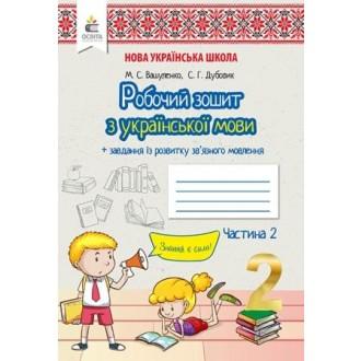 Вашуленко 2 клас Українська мова Робочий зошит 2 клас Ч2 НУШ