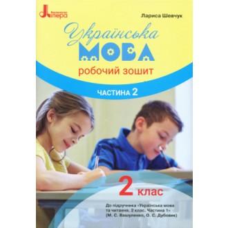Українська мова 2 клас Робочий зошит до підручника Вашуленка М Частина 2