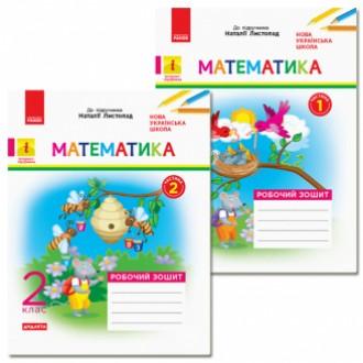 Математика 2 клас Робочий зошит (до підручн Листопад Н) Частина 1