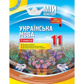 Мой конспект Украинский язык 11 класс II семестр