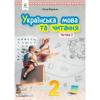 Вашуленко 2 клас Українська мова та читання Підручник Частина 2 НУШ
