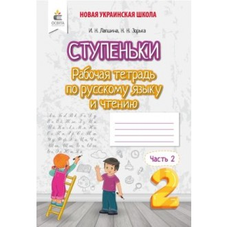 Рабочая тетрадь по русскому языку и чтению 2 класс Ч 2 Ступеньки Лапшина