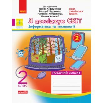 Я досліджую світ 2 клас Робочий зошит до підручника Андрусенко І ЧАСТИНА 2 НУШ
