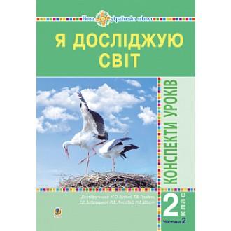 Я досліджую світ 2 клас Конспекти уроків Частина 2 НУШ
