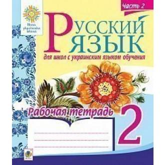 Русский язык для школ с украинским языком обучения 2 класс Рабочая тетрадь Ч 2 НУШ