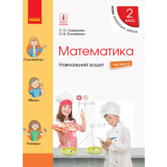 Скворцова Математика 2 клас Навчальний зошит Частина 3 НУШ 2019