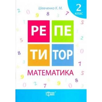 Репетитор 2 клас Математика