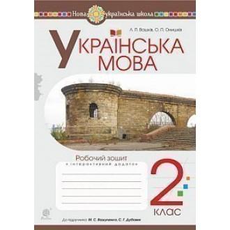 Українська мова 2 клас Робочий зошит (до підручника Вашуленко М)