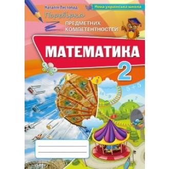 Математика 2 клас Перевірка предметних компетентностей