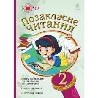 Позакласне читання Коло читання 2 клас