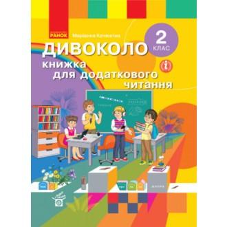 Дивоколо 2 клас Книжка для додаткового читання НУШ