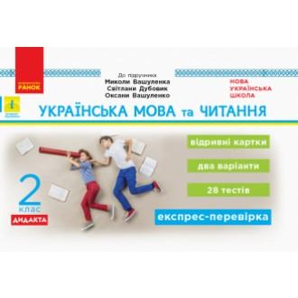 Українська мова та читання 2 клас Відривні картки до підручника Вашуленка НУШ