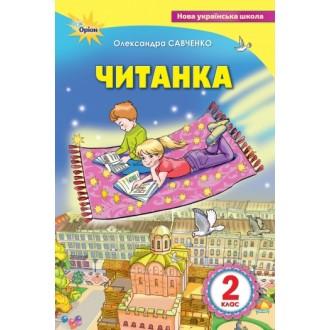 Читанка 2 клас Посібник для додаткового та позакласного читання Савченко НУШ