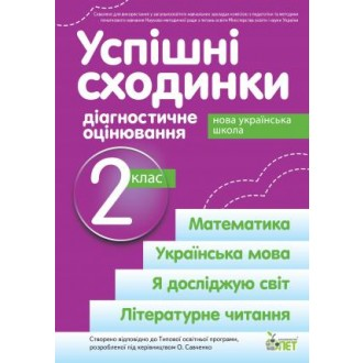 Успішні сходинки Діагностичне оцінювання 2 клас ( за програмою Савченко) НУШ