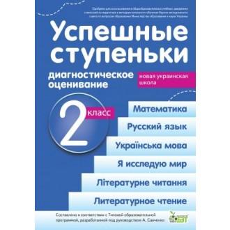 Успешные ступеньки 2 класс Диагностическое оценивание (по программе Савченко) НУШ