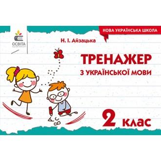Айзацька Тренажер з української мови 2 клас НУШ