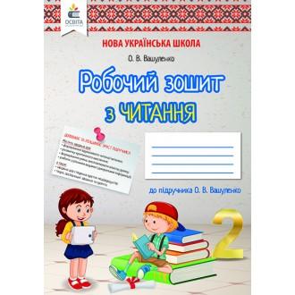 Вашуленко 2 клас Робочий зошит з читання
