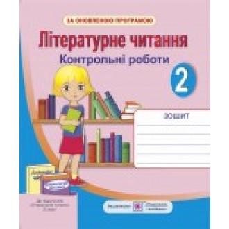 Контрольні роботи з літературного читання 2 клас