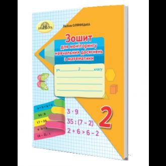 Оляницька 2 клас Зошит для моніторингу навчальних досягнень з математики НУШ.